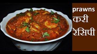 Prawns curry kaise banaye - prawns curry recipe in hindi