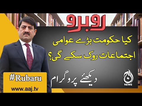 Rubaroo | 19 November 2020 | Aaj News
