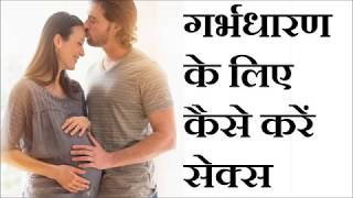 TIPS - WHAT IS RIGHT TIME TO GET PREGNANT