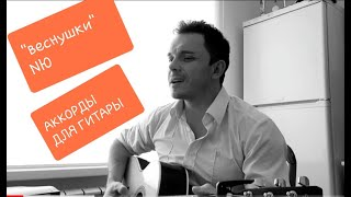 Как играть на гитаре Веснушки .Юрий Николаенко(кавер,разбор,аккорды).Без БАРЭ видео