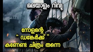 Dunkirk Movie Review in Malayalam | Christopher Nolan