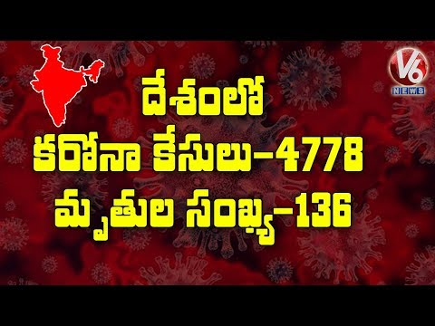 India Records 4,778 Confirmed cases, 136 deaths | V6 Telugu News