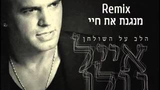 אייל גולן-מנגנת את חיי (ישראל מקסימוב רמיקס)