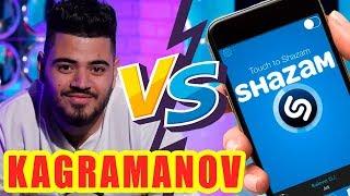 KAGRAMANOV против SHAZAM | Шоу ПОшазамим
