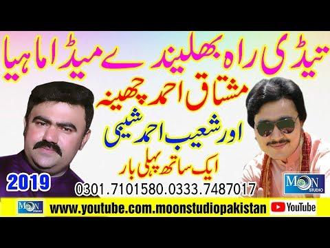 Tede Raah Bhlndey Mushtaq Ahmad Cheena & Shoaib Ahmad Shebi 2019 Moon Studio Pakistan 2019
