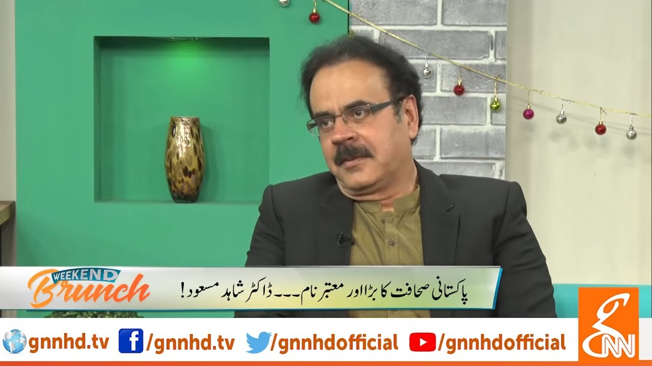 Weekend Brunch l Marium Farhan l Dr Shahid Masood l GNN l 14 April 2019