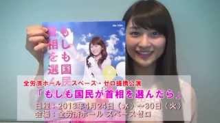 スマイレージ 和田彩花から 舞台 「もしも国民が首相を選んだら」のお知...