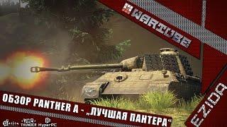 Обзор Panther A - 'Лучшая Пантера'   War Thunder
