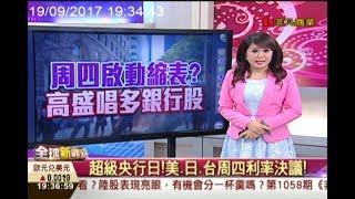 【全球新觀點-非凡商業台 19:00】 9/19 周四啟動縮表 高盛唱多銀行股