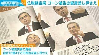 ゴーン被告の資産16億円相当 仏当局が差し押さえ(2020年12月15日) - YouTube