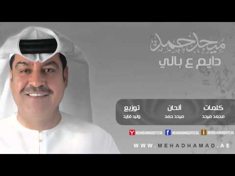 Mehad Hamad - Dayem 3bali | ميحد حمد - دايم ع بالي
