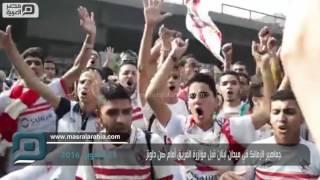 مصر العربية | جماهير الزمالك في ميدان لبنان قبل مؤازرة الفريق أمام صن داونز