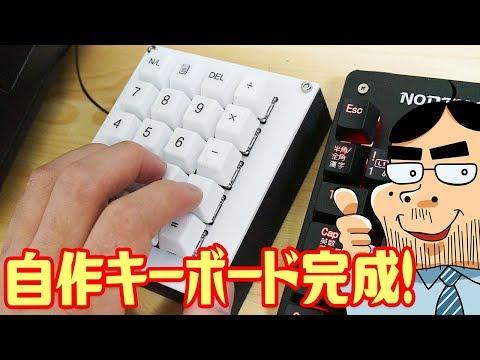 自作キーボード(テンキー)を組み立てて完成させる!【自作キーボード#4】