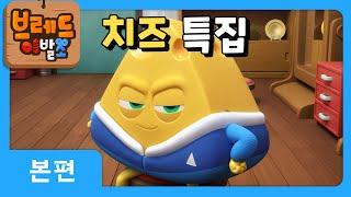 브레드이발소 | 치즈 특집 | 애니메이션/만화/디저트/…