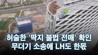 허술한 '딱지 불법 전매' 확인…무더기 …
