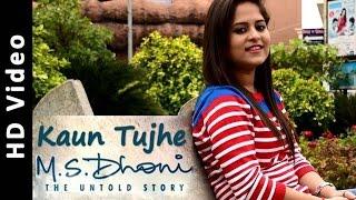 Kaun Tujhe | Cover By Amrita Nayak | M.S.DHONI - THE UNTOLD STORY | Amaal | Palak | Sushant Singh