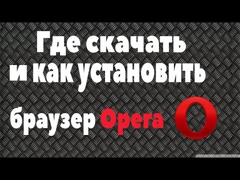 Где скачать и как установить браузер Опера(opera). How To Install The Opera Browser?