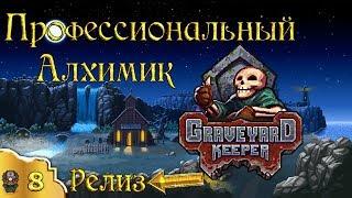 Профессиональный алхимик 8 эпизод Graveyard Keeper (стрим)
