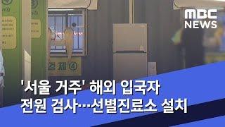'서울 거주' 해외 입국자 전원 검사…선별진료소 설치 …