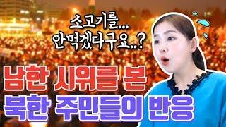 남한 촛불시위 본 북한주민들 반응... 비싼 양초를ㅠ