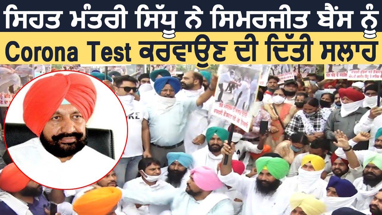 Punjab के Health Minister Balbir Sidhu ने Simarjit Bains को दी Corona Test करवाने की सलाह