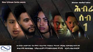 Новый эритрейский сериал, фильм 2021 HBRI SEB, часть 1