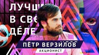 Лучшие в своём деле: Пётр Верзилов про акционизм и нападение | ЛСД #6