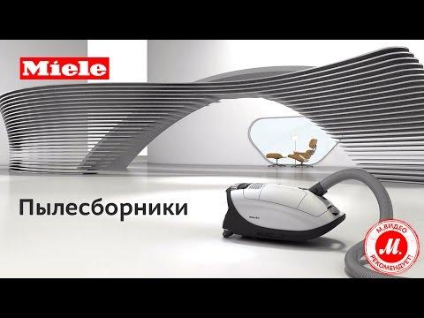 Мешок-пылесборник Miele HyClean 3D Efficiency