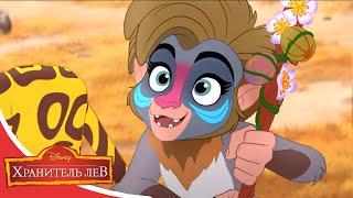 Мультфильмы Disney Хранитель лев Премудрая Конгве Сезон 2 Серия 19
