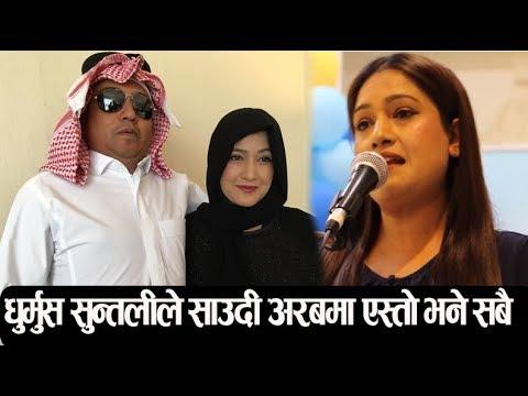 धुर्मुस सुन्तलीले साउदी अरबमा यस्तो महान बिचार प्रस्तुत गरे dhurmus suntali riyadh