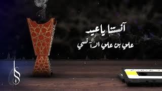 آنستنا يا عيد - علي بن علي الآنسي - Anastana Ya Eid - Ali Ali Alanesi
