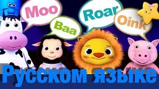 Песенка о звуках разных животных | детские песенки | Литл Бэйби Бум