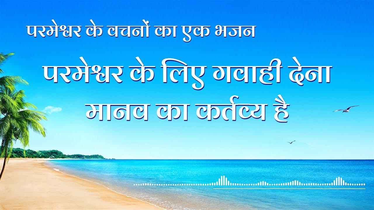परमेश्वर के लिए गवाही देना मानव का कर्तव्य है   Hindi Christian Song With Lyrics