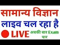 #GENERAL_SCIENCE#LIVE# for Railway NTPC, Group D, SSC Exam #Daily_Class