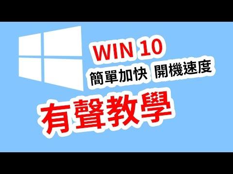 win10-簡單加快開機速度
