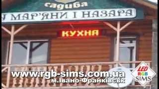 Проект  №2 LED SIMS RGB Technology - производитель светодиодных экранов бегущая строка(О компании: Компания LED SIMS RGB Technology является официальным и эксклюзивным представителем в Украине, ведущег..., 2012-12-10T09:07:28.000Z)