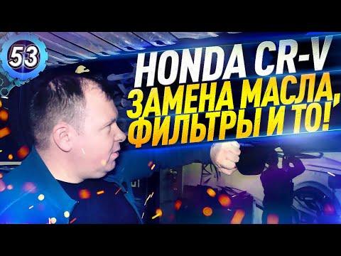 Проблемы HONDA CR-V! РЕМОНТ Хонда Срв 2013. Кузница ЛэндАвто Марьино (выпуск 53)