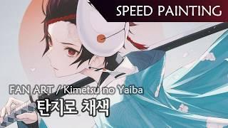 귀살대의 탄지로 - Speed Painting