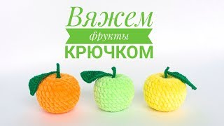 Вяжем фрукты крючком из плюшевой пряжи. Уроки вязания игрушек амигуруми для начинающих