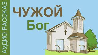 Чужой Бог   Аудио рассказ  Галина Гура