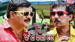 New Odia Film - Hey Prabhu Dekha De | Best Comedy Scene - Kan Kala Se | Sarthak Music