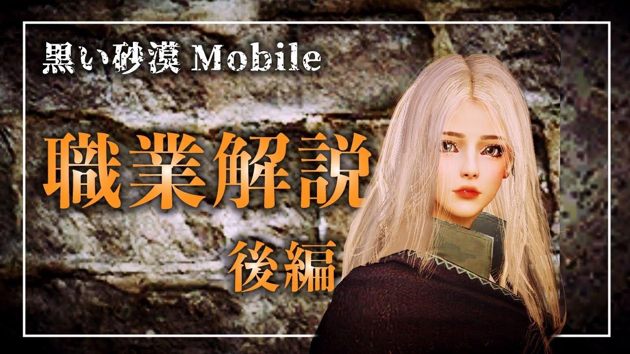 ランキング モバイル 職業 黒い 砂漠