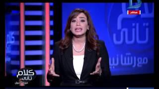 كلام تاني| رشا نبيل عن العفو عن 82 شابا محبوسا: دي البداية ولازم نفرح بدون تطبيل