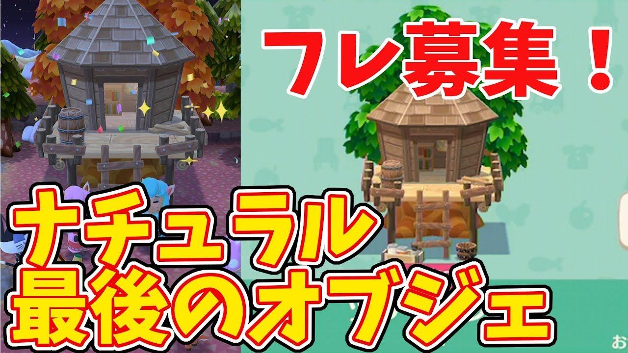 【ポケ森】ナチュラル最終オブジェツリーハウス作ってみた!