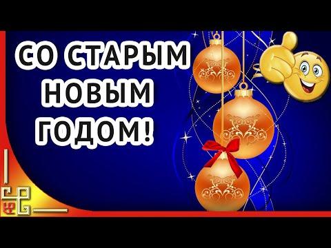 Со СТАРЫМ НОВЫМ ГОДОМ друзья! Прикольное поздравление со Старым Новым Годом - Видео с Ютуба без ограничений