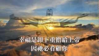 幸福 〔盛曉玫-泥土音樂幸福專輯6〕 thumbnail