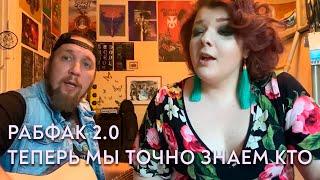 РАБФАК 2.0 - Теперь мы точно знаем кто (трансляции из самоизоляции, 11 серия)