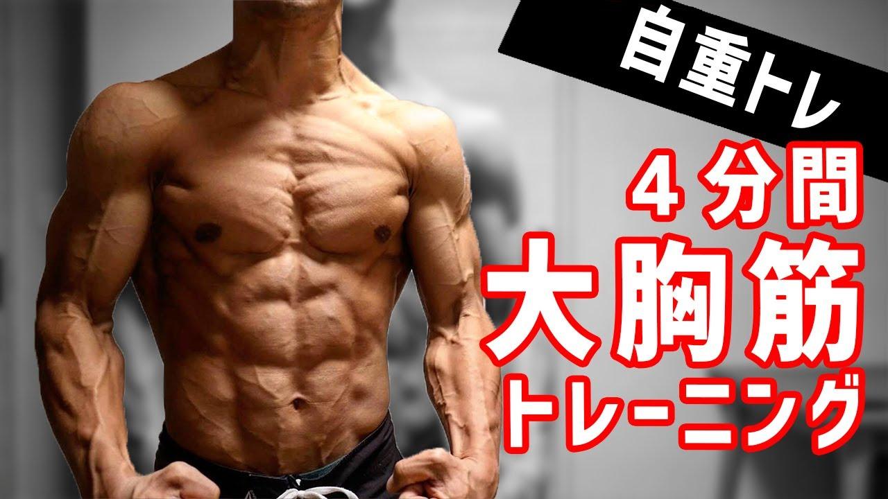 【4分】胸をダンベルなしで120%鍛えるタオルを使った大胸筋トレーニング【効かない訳無いトレ】