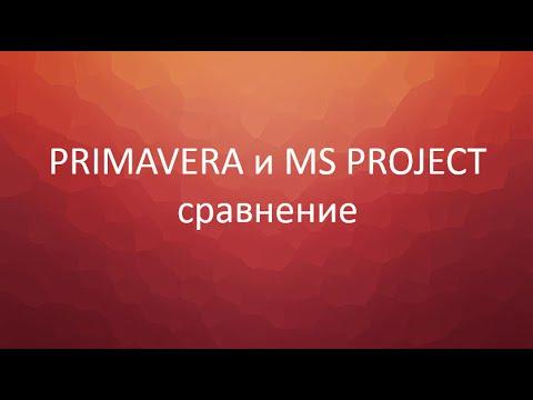 Сравнение Oracle Primavera и MS Project (Microsoft Project)