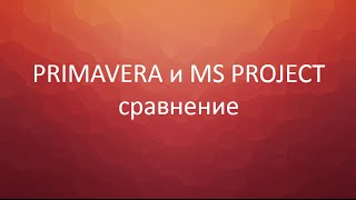Сравнение Oracle Primavera и MS Project (Microsoft Project)